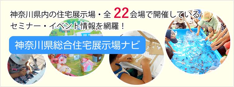 神奈川県内26会場の住宅展示場サ...